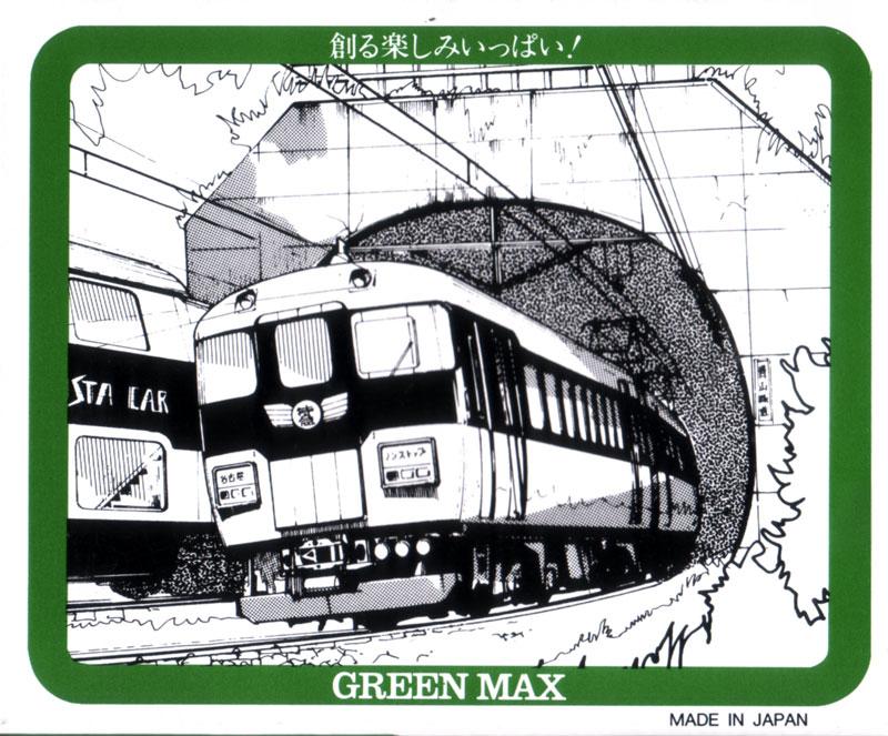 greenmax | 鉄子の部屋~鉄道模...